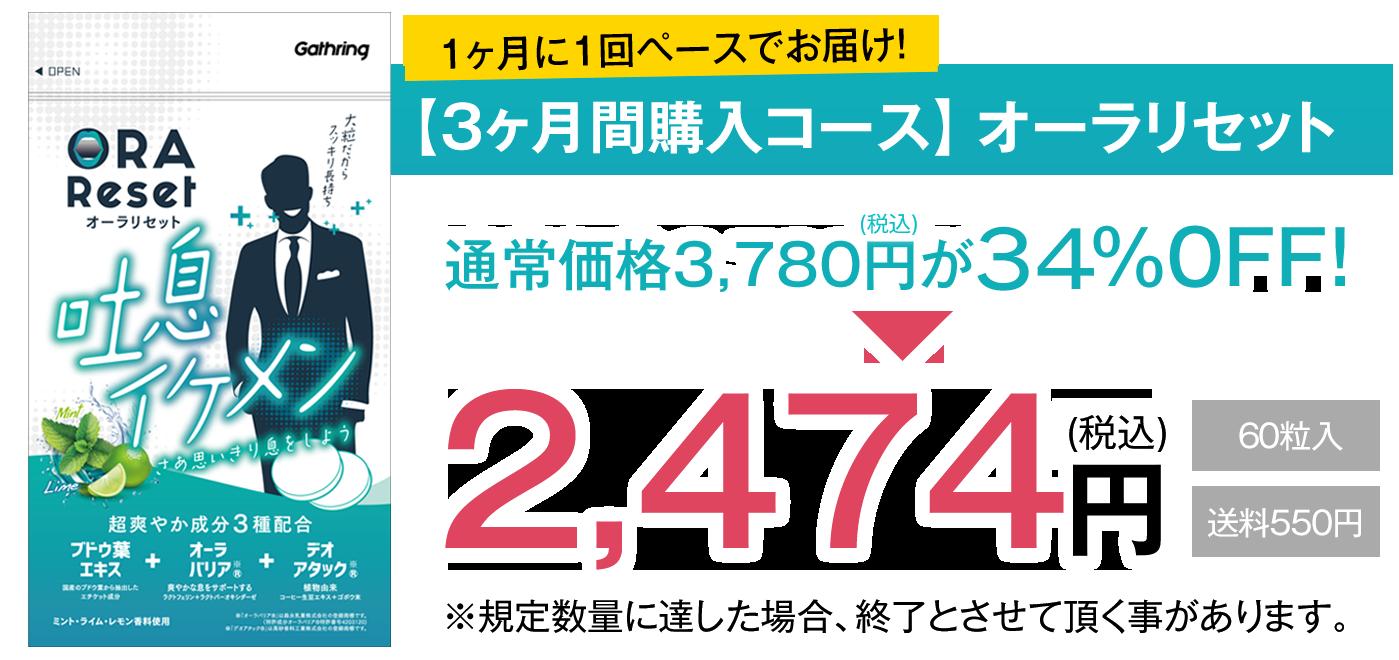 1ヶ月に1回ペースでお届け!【3か月間購入コース】オーラリセット。通常価格3,780円が34%OFFで2,474円(60粒入)※規定数量に達した場合、終了とさせていただく事があります。ご了承ください。