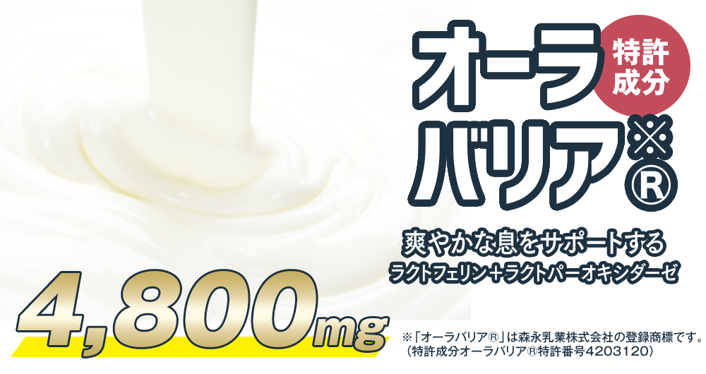 特許成分オーラバリア®ー爽やかな息をサポートするラクトフェリン+ラクトパーオキシダーゼ4,800mg