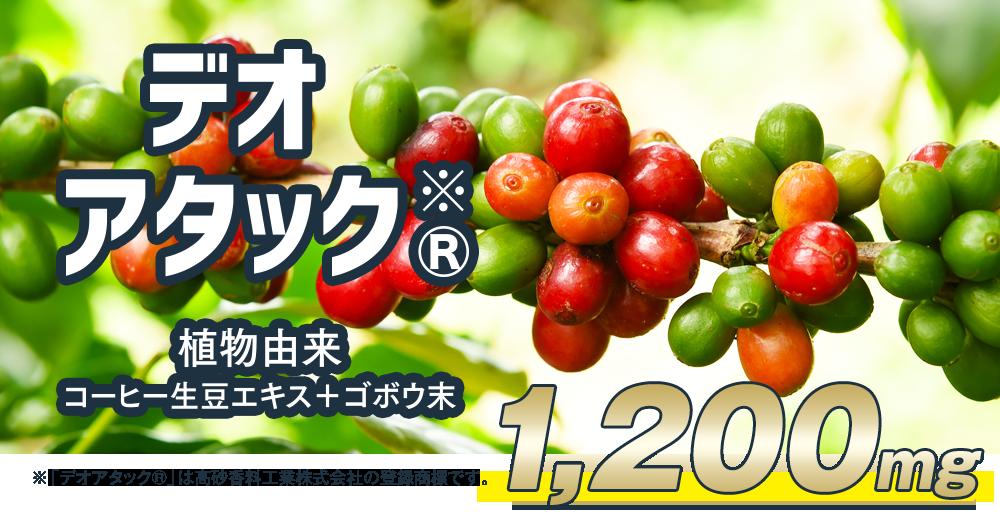 デオアタック®ー植物由来コーヒー生豆エキス+ゴボウ末1,200mg