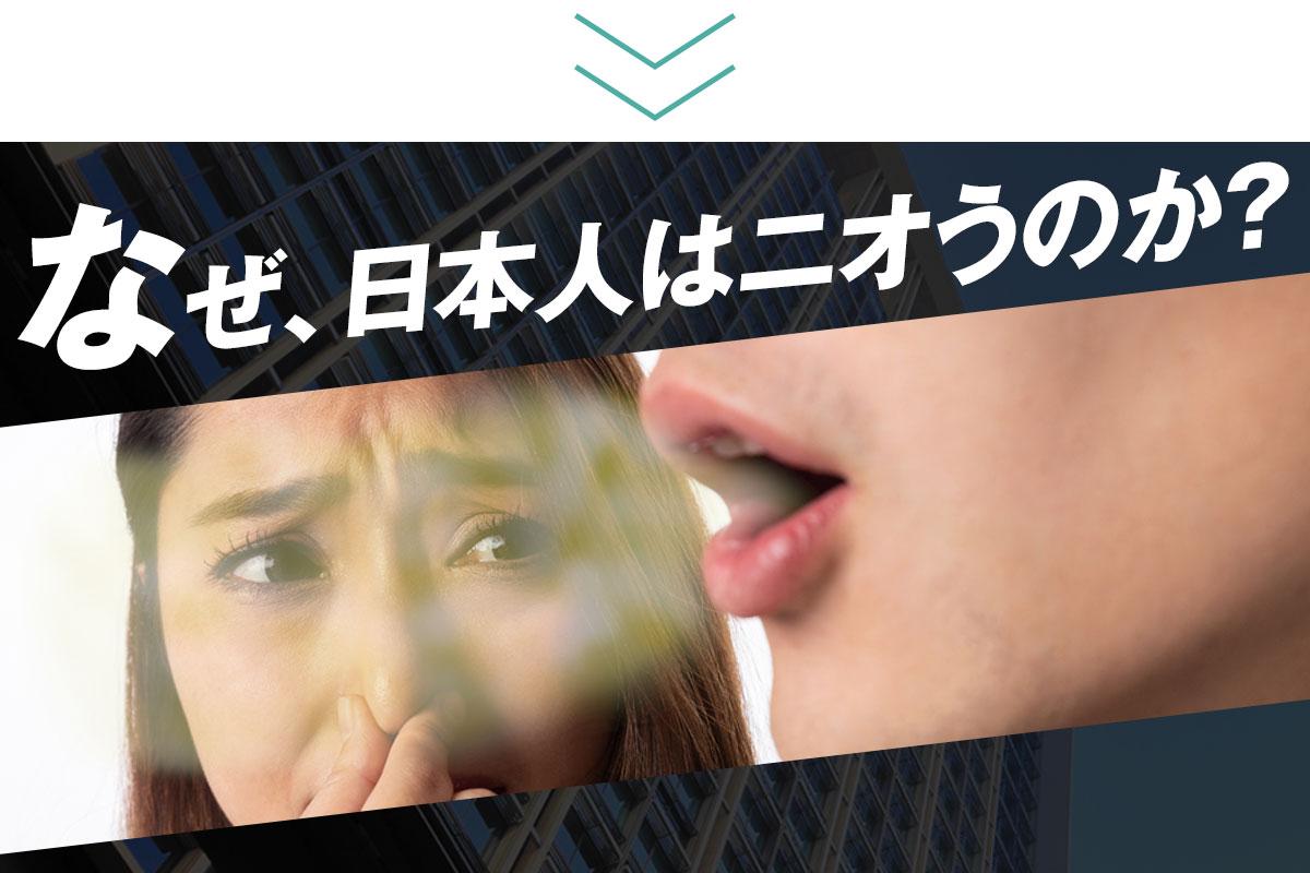 なぜ、日本人はニオうのか?女性から引かれる男性の口の臭い